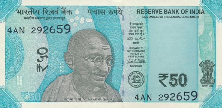 50 индийских рупий аверс