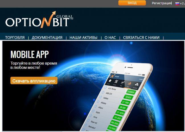 Компания Optionbit - идеальное место для работы любого трейдера